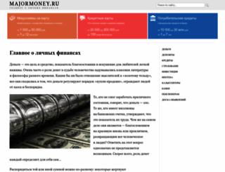 majormoney.ru screenshot