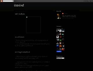 makabaas.blogspot.com screenshot