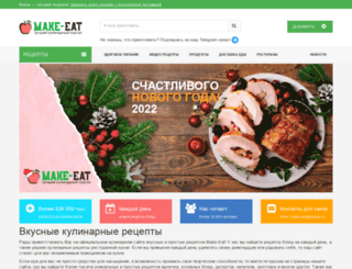 make-eat.ru screenshot