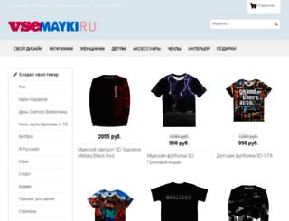 makets.vsemayki.ru screenshot