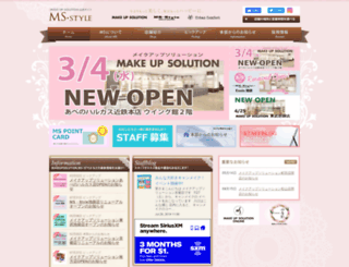 makeupsolution.jp screenshot