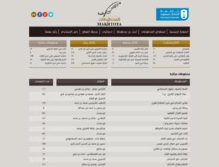 makhtota.ksu.edu.sa screenshot