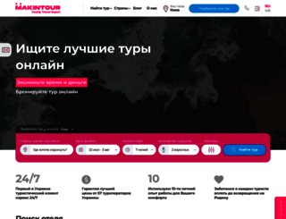 makintour.com screenshot