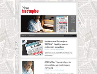 makiskouris.paron.gr screenshot