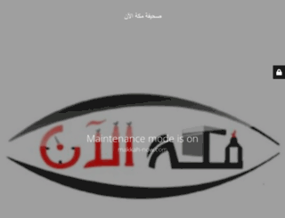 makkah-now.com screenshot