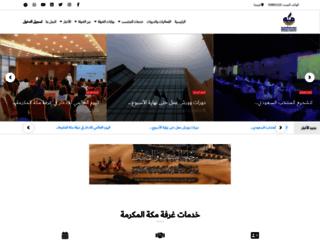 makkahcci.org.sa screenshot