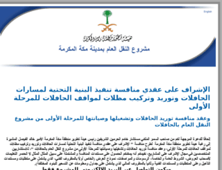 makkahtransit.org screenshot