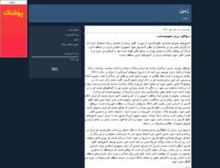 makkeyeeshgh.blogfa.com screenshot