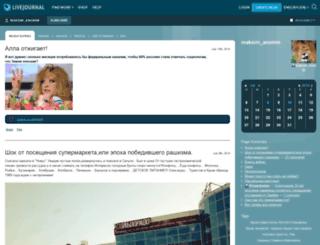 maksim-anonim.livejournal.com screenshot