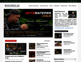 maksimov.su screenshot