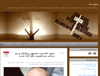 malakootekhoda.wordpress.com screenshot