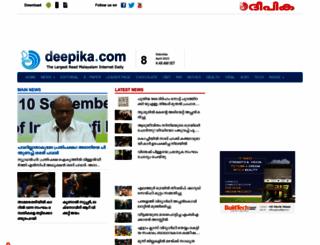 malayalam.deepikaglobal.com screenshot