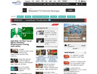 malayalam.oneindia.com screenshot