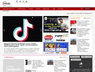 malayalam.webdunia.com screenshot