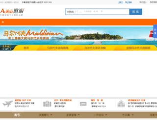 maldives.aoyou.com screenshot