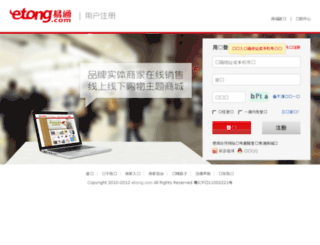 mall.etong.com screenshot