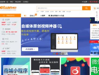 mall.etuan.com screenshot