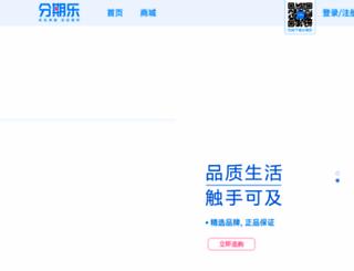 mall.fenqile.com screenshot