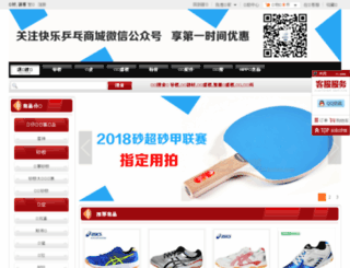 mall.happypingpang.com screenshot