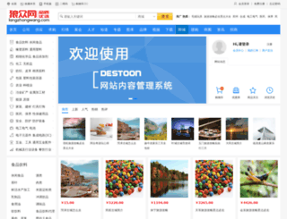 mall.langzhongwang.com screenshot