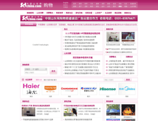 mall.sdchina.com screenshot