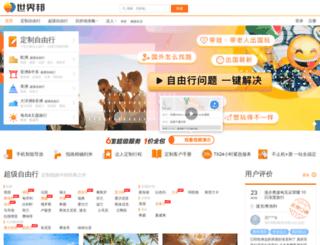 mall.shijiebang.com screenshot