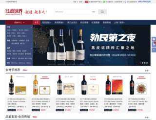 mall.wine-world.com screenshot