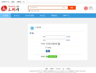 mall.yongzhou.com screenshot