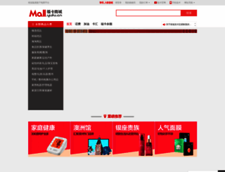 mall.yufu.cn screenshot