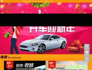 mall2.chexun.com screenshot