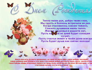 mama2014.dohod2011.ru screenshot