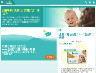 mamabang.pampers.com.cn screenshot