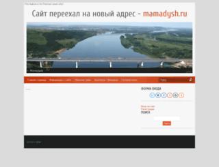 mamadysh-rt.my1.ru screenshot