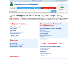 mamadysh.spravkarf.ru screenshot