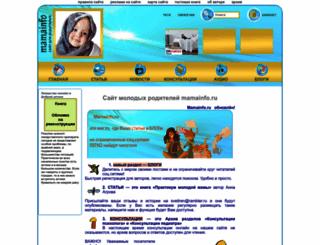 mamainfo.ru screenshot