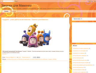 mamaskachaet.blogspot.de screenshot