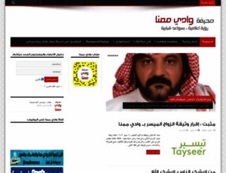 mamna.net screenshot