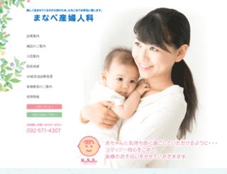 manabe-hp.com screenshot