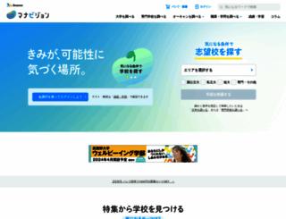 manabi.benesse.ne.jp screenshot