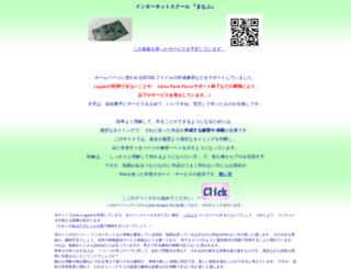 manabu.quu.cc screenshot