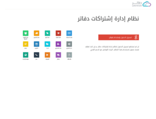 manage.dafater.biz screenshot