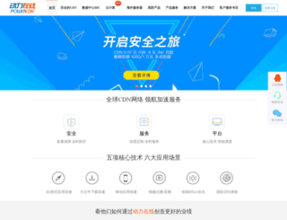 manage.powercdn.com screenshot