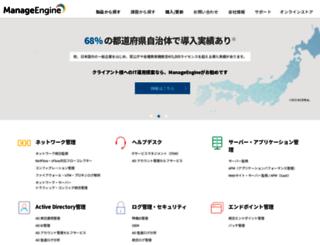 manageengine.jp screenshot