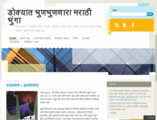 manatale.wordpress.com screenshot
