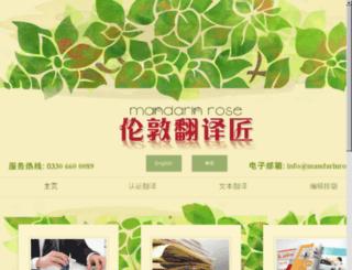 mandarinrose.co.uk screenshot