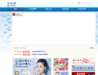mandom-beauty.cn screenshot