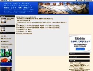 mangakansou.blog.jp screenshot