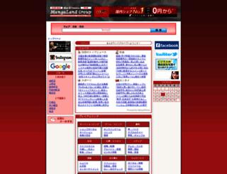 mangaland.co.jp screenshot