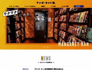 manganet-kan.jp screenshot