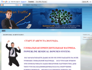 manhatantraffic4.blogspot.ru screenshot